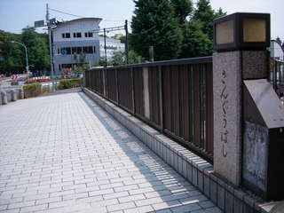 参宮橋.JPG